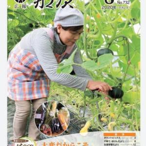 那須町音訳ボランティア  サークル泉   8月の編集会