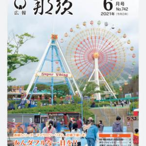 那須町音訳ボランティア   サークル泉    令和3年6月の編集会