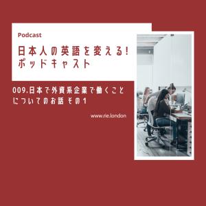 【読むポッドキャスト】009.日本で外資系企業で働くことについてのお話