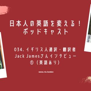 034. イギリス人通訳・翻訳者 Jack Jamesさんインタビュー①