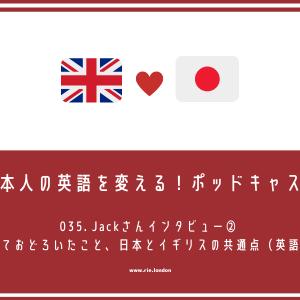 035. Jackさんインタビュー② 来日しておどろいたこと、日本とイギリスの共通点