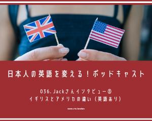 036. Jackさんインタビュー③ イギリスとアメリカの違い