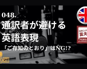 048. 通訳者が避ける英語表現 -「ご存知のとおり」はNG!?