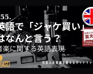 055. 英語で「ジャケ買い」はなんと言う?音楽に関する英語表現