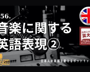 056. 音楽にまつわる英語表現②
