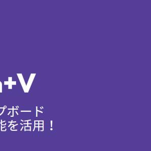 コピペは「CTRL+V」と別に「Win+V」も便利!