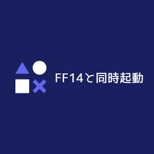 FF14と同時にACTやMuesli Modを起動する方法