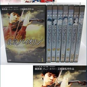 北京バイオリン TV版