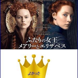 DVDの映画 ふたりの女王 メアリーとエリザベス