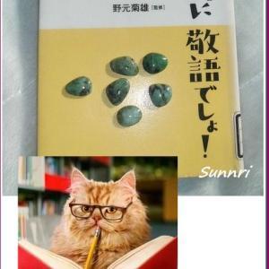図書館で本を借りました 英語のまえに敬語でしょう