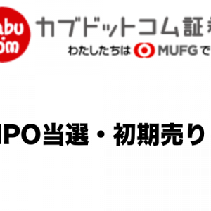 IPO当選・初期売り方法【カブドットコム証券】