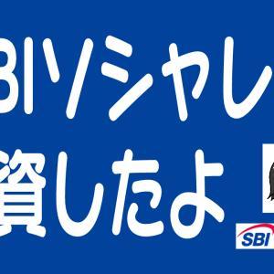 SBIソーシャルレンディングの出資・入金方法【住信SBIネット銀行→SBI銀行】