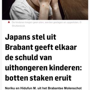 ショッキングニュース、オランダの新聞に日本人が...........