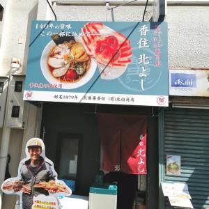蟹ラーメン専門店 香住 北よし