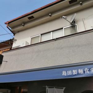 島田製麺食堂鶏白湯専門店