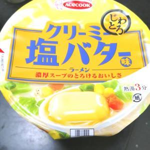 カップラーメン、冷凍麺(41回目)