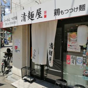 清麺屋(3回目)
