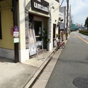 極汁美麺umami