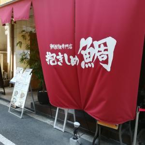 鯛担麺専門店抱きしめ鯛