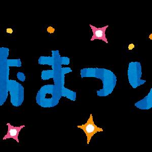 【江戸川区の祭り】葛西まつり