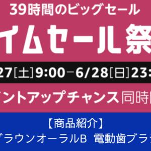 【Amazonタイムセール祭り】(おすすめ!)ブラウン オーラルB 電動歯ブラシ