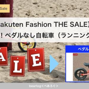 【Rakuten Fashion THE SALE】おすすめ!子供・幼児用ペダルなし自転車(ランニングバイク)、ブレーキ・スタンド付き