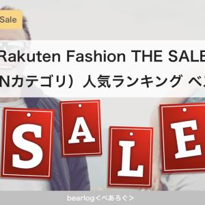 【Rakuten Fashion THE SALE】楽天ファッション(MENカテゴリ)人気ランキング ベスト3