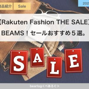 【Rakuten Fashion THE SALE】(楽天ファッション)人気ブランドBEAMS!セールおすすめアイテム5選。