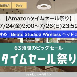 2020年7月Amazonタイムセール祭り   【おすすめ!買い!!】Beats Studio3 Wirelessヘッドフォン