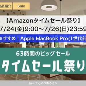 2020年7月Amazonタイムセール祭り | 【おすすめ!買い!!】Apple MacBook Pro (13インチ, 8GB RAM, 128GBストレージ)