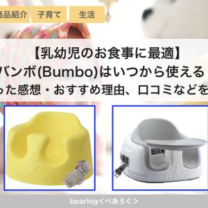 バンボ(Bumbo)はいつからいつまで使える?|使った感想、おすすめ理由、口コミなどを紹介