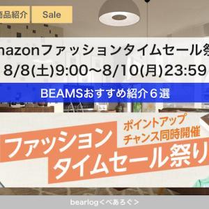 Amazonファッションタイムセール祭り2020年8月   BEAMSおすすめ紹介6選