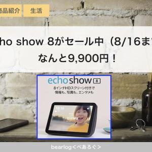 echo show 8がセール中(8/16まで)   なんと9,900円!