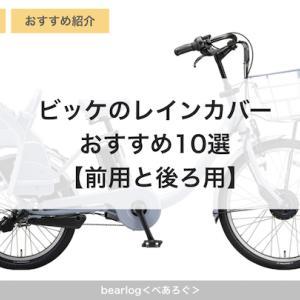 ビッケのレインカバーのおすすめ10選【前用と後ろ用】