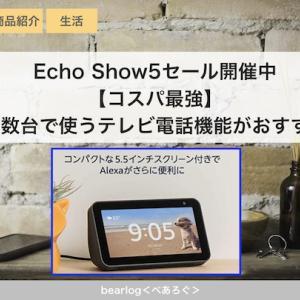 Echo Show5セール開催中|【コスパ最強】複数台で使うテレビ電話機能がおすすめ