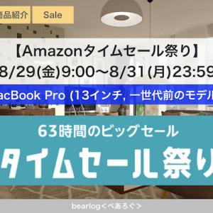 Amazonタイムセール祭り2020年8月 | Apple MacBook Pro (13インチ, 一世代前のモデル, 8GB RAM, 256GBストレージ, 1.4GHzクアッドコアIntel Core i5プロセッサ)