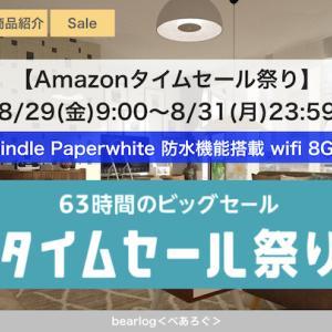 Amazonタイムセール祭り2020年8月 | Kindle Paperwhite 防水機能搭載 wifi 8GB ブラック 広告つき 電子書籍リーダー
