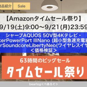 Amazonタイムセール祭り2020年9月【価格検証】AQUOS50V型4Kテレビ・AnkerPowerPort ⅢNano・AnkerSoundcoreLibertyNeo