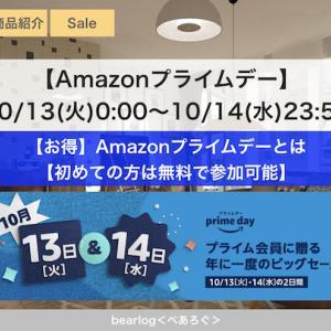 【お得】Amazonプライムデーとは【初めての方は無料で参加可能】