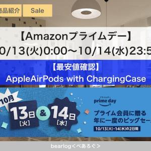 【最安値確認】AppleAirPods with ChargingCase【Amazonプライムデー】