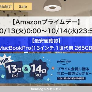 【最安値確認】MacBookPro(1世代前,265G)【Amazonプライムデー】