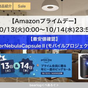 【最安値確認】AnkerNebulaCapsuleⅡ(モバイルプロジェクター)【Amazonプライムデー】