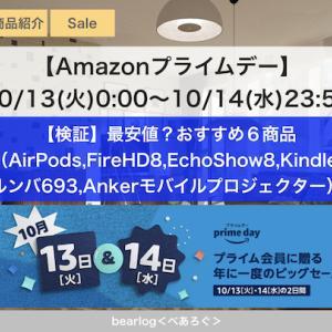 【検証】最安値?おすすめ6商品(AirPods,ルンバなど)【Amazonプライムデー】