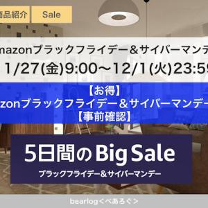【お得】Amazonブラックフライデー&サイバーマンデーとは【事前確認】