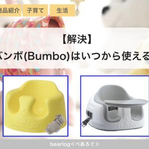 【解決】バンボ(Bumbo)はいつから使える?