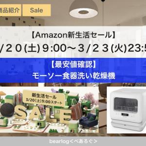 【最安値確認】モーソー食器洗い乾燥機【Amazon新生活セール】