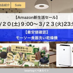 【最安値確認】シャープ加湿空気清浄機【Amazon新生活セール】