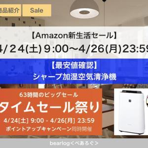【最安値確認】シャープ加湿空気清浄機【Amazonタイムセール祭り】