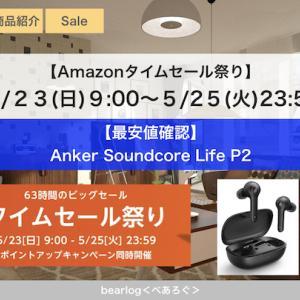 【最安値確認】Anker Soundcore Life P2【Amazonタイムセール祭り】