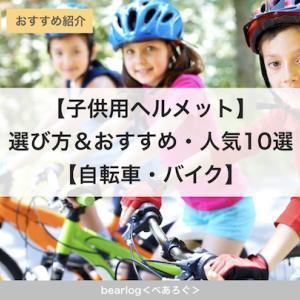 【子供用ヘルメット】選び方&おすすめ・人気10選【自転車・バイク】